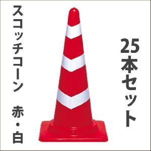 スコッチコーン 赤白 軽量 25本 送料無料|aok-safetyshop