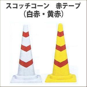 スコッチコーン 白赤 黄赤 軽量 単品|aok-safetyshop
