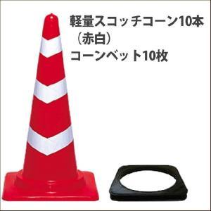 スコッチコーン 赤白 軽量 コーンベット 10個セット 送料無料|aok-safetyshop