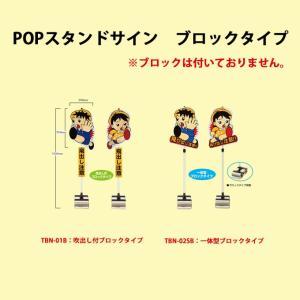 POPスタンドサイン ブロックタイプ 飛び出しくん 安全興業|aok-safetyshop