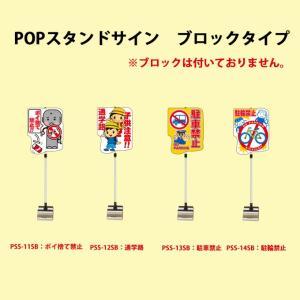 POPスタンドサイン ブロックタイプ ポイ捨て禁止/通学路/駐車禁止/駐輪禁止 安全興業|aok-safetyshop
