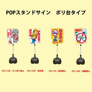 POPスタンドサイン ポリ台タイプ ポイ捨て禁止/通学路/駐車禁止/駐輪禁止 安全興業|aok-safetyshop