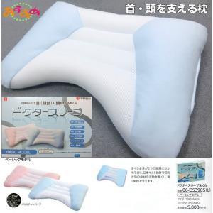 ドクタースリープ 枕 約43x63cm 06-DS3905 ブルー 高さ低め 京都西川 日本製 手洗い可能 aokifuton