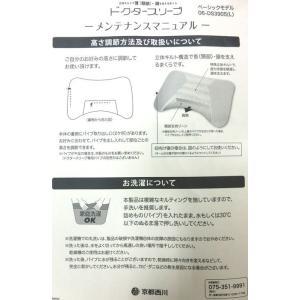 ドクタースリープ 枕 約43x63cm 06-DS3905 ブルー 高さ低め 京都西川 日本製 手洗い可能 aokifuton 07