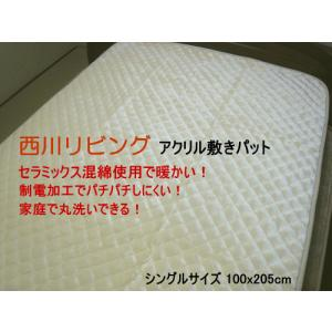 ■100x205cm シングルサイズ  ■表地:パイル/アクリル100% 地糸/ポリエステル100%...