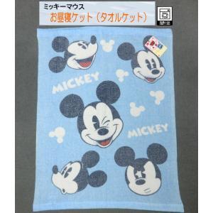 ミッキーマウス お昼寝ケット 80x110cm 1900-7 ブルー タオルケット|aokifuton
