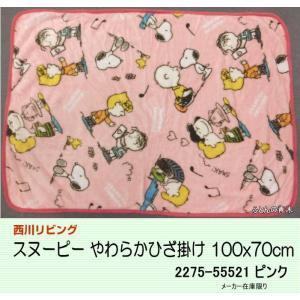 スヌーピー ひざ掛け毛布 70x100cm ピンク 2275-55521 西川リビング nisikawa|aokifuton
