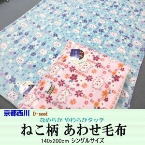ねこ柄 合わせ毛布 140x200cm シングルサイズ 2CC4011 京都西川 aokifuton
