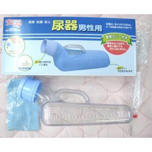 安寿 男性用 尿器 401023 専用カバー・洗浄ブラシ付き 介護用品 ケア用品 アロン化成 aokifuton