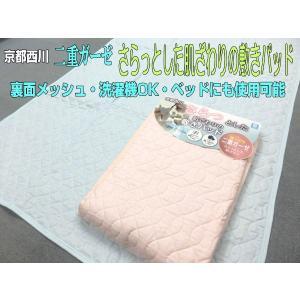 二重ガーゼ さらっとした肌ざわりの敷パット シングルサイズ 100x205cm 5CG6243 綿100% 京都西川|aokifuton