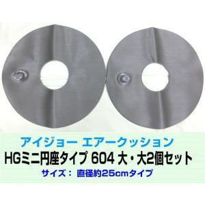 アイジョーエアークッション HGミニ円座タイプ (大・大/2個組) 604セット aokifuton