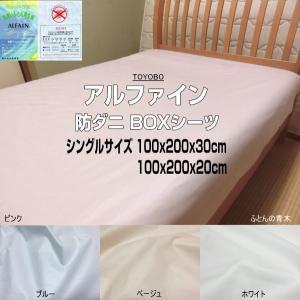 シングルサイズ アルファイン BOXシーツ 100x200x20/100x200x30cm シングル...
