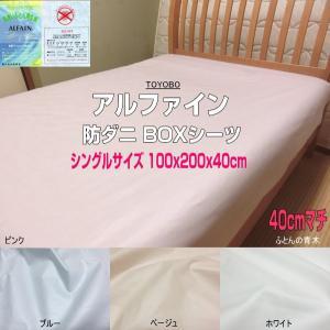 シングルサイズ アルファイン 40cmマチBOXシーツ 100x200x40cm 東洋紡生地 ALF...