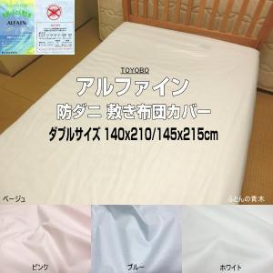 ■敷き布団用 サイズ: 145x205cm(140x200cm用) 145x210cm(140x20...
