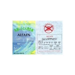 シングルサイズ アルファイン フラットシーツ 150x250cm 東洋紡生地 ALFAIN フラットタイプ aokifuton 12