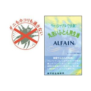 シングルサイズ アルファイン フラットシーツ 150x250cm 東洋紡生地 ALFAIN フラットタイプ aokifuton 04