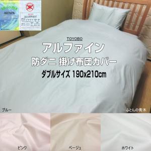 ■190x210cm ダブルロングサイズ ■高密度繊維アルファイン ■東洋紡生地使用 ■ポリエステル...