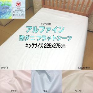 ■225x275cm キングサイズ ■高密度繊維アルファイン ■東洋紡生地使用 ■ポリエステル80%...