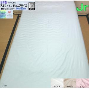 アルファイン ジュニア用敷き布団カバー 90x190cm 東洋紡生地使用  ALFAIN ジュニアサ...