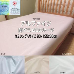 小さめシングルサイズ アルファイン BOXシーツ 90x195x30cm 東洋紡生地 ALFAIN ...