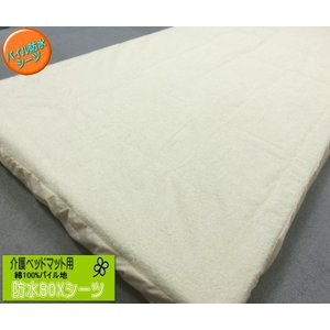 介護マット用防水ボックスシーツ シングル 表地綿100%パイル 介護ベッド等に 防水シーツ aokifuton