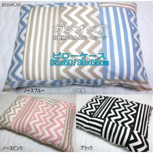 ■35x50/35x55cm ファスナー式 ■綿100% ■YKKファスナー使用 ■日本製