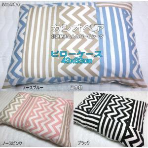 ■43x63cm ファスナー式 ■綿100% ■YKKファスナー使用 ■日本製