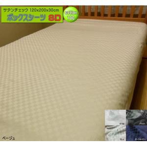 セミダブル サテンチェック ボックスシーツ 120x200x30cm 綿100%  国産生地 日本製...
