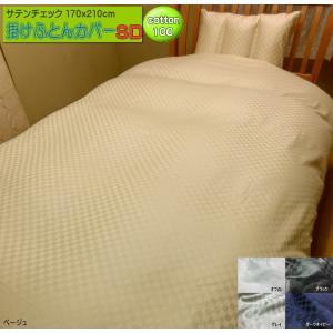 ■170x210cm セミダブルロングサイズ ■綿100% ■8箇所ヒモ付き ■YKKファスナー 全...