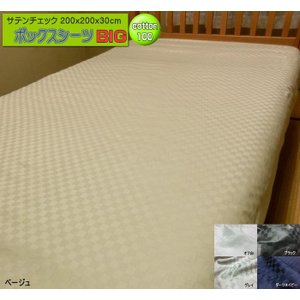 ビッグサイズ サテンチェック ボックスシーツ 200x200x30cm 綿100%  国産生地 日本...