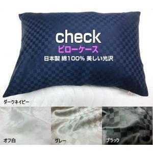 サテンチェック ピローケース 50x70cm 綿100%  国産生地 日本製 枕カバー