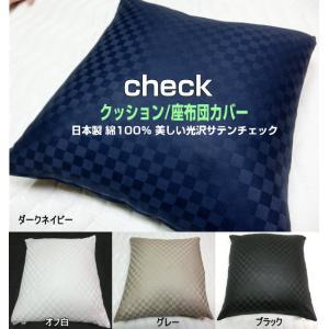 サテンチェック 座布団カバー 59x63cm 八端判 綿100%  国産生地 日本製 |aokifuton