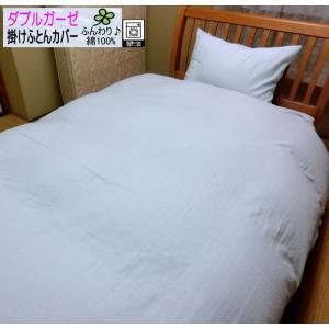 ■サイズ:190x210cm  ■綿100%  ■8箇所ホック付き  ■ノーホルマリン加工  ■日本...