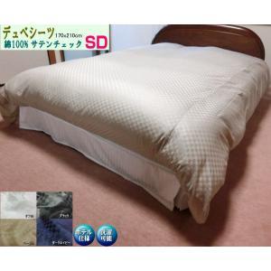 デュベシーツ セミダブルロング サテンチェック 掛け布団カバー 170x210cm用 綿100% 日本製|aokifuton