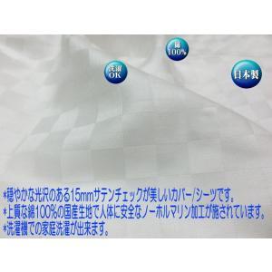 デュベシーツ ダブルロング サテンチェック 掛け布団カバー 190x210cm用 綿100% 日本製|aokifuton|15