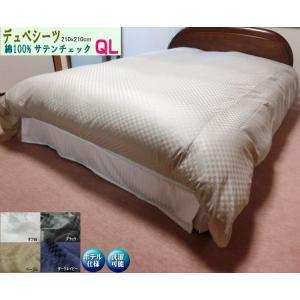 デュベシーツ クイーンロング サテンチェック 掛け布団カバー 210x210cm用 綿100% 日本製|aokifuton