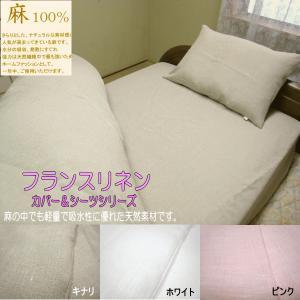 ■120x200x40cm セミダブルサイズ  ■厚さ26cm〜35cmのベッドマット用  ■フラン...