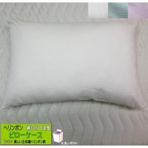 ピローケース 43x63cm ファスナータイプ コットンヘリンボン 綿100% 枕カバー 日本製 aokifuton