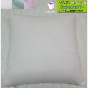 クッションカバー 45x45cm コットンヘリンボン 綿100%【ふとんの青木】 aokifuton