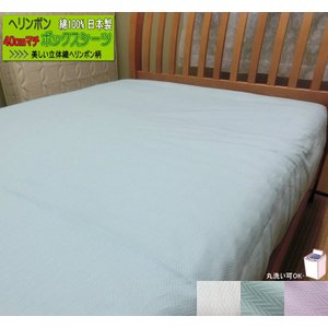 40cmマチBOXシーツ キングサイズ コットンヘリンボン 180x200x40cm 綿100% ふとんの青木 aokifuton
