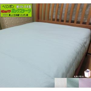 40cmマチBOXシーツ クイーンサイズ コットンヘリンボン 160x200x40cm 綿100% ふとんの青木 aokifuton