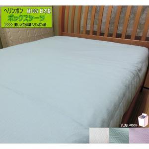 BOXシーツ ワイドダブルサイズ コットンヘリンボン 155x200x30cm 綿100% ふとんの青木|aokifuton