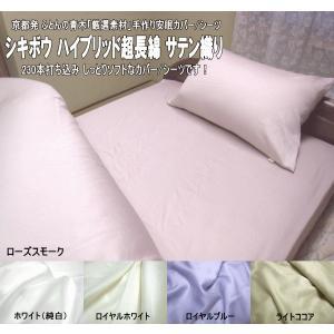 ■敷き布団用 キングサイズ: 185x205cm(180x200cm用) 185x210cm(180...