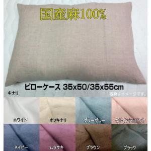 ■35x50cm 35x55cm 小さめ枕サイズ ■麻100% ■YKKファスナー ■ノーホルマリン...