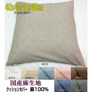 日本製 国産麻100%のクッションカバー 45x45cm 53600 YKKファスナー付き お買い得 リネンカバーの写真