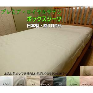 40cmマチ BOXシーツ キングサイズ 190x200x40cm/190x210x40cm  綿100% 日本製 プレミア・ロイヤル・サテン ふとんの青木|aokifuton