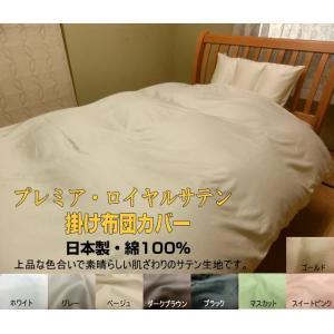 キングサイズ 掛け布団カバー 230x210cm 綿100% 最高級サテン生地 プレミア・ロイヤル・サテン 日本製 ふとんの青木|aokifuton