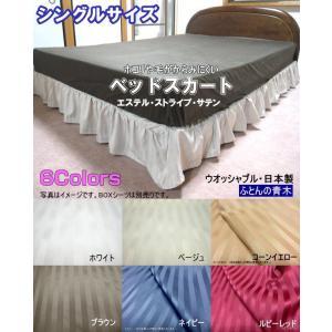 ベッドスカート シングルサイズ 100x200cm スカート丈約20〜25cm ポリエステル100% 日本製 エステル・ストライプ・サテン フリルスカート|aokifuton