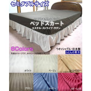 ■120x200cm ■スカート丈:約20〜25cm ■ポリエステル100% ■ウオッシャブル・速乾...