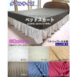 ■140x200cm ■スカート丈:約20〜25cm ■ポリエステル100% ■ウオッシャブル・速乾...